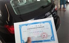 上海车牌代拍攻略