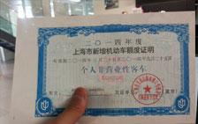 上海车牌代拍流程