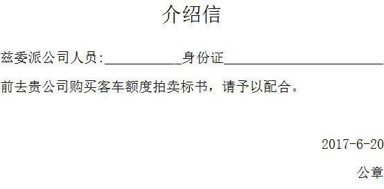1,上海市新版的公司營業執照原件及復印件  2,公司介紹信(格式不限圖片